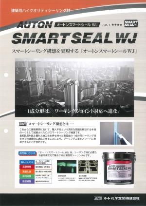 オートンスマートシールWJ:高性能で理想的なシーリング材!