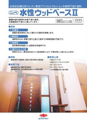 ニッペ水性ウッドベースⅡ:木製建具など建築内部木部仕上げに適した下塗り塗料