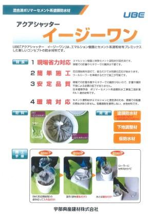 アクアシャッター イージーワン:混合済ポリマーセメント系塗膜防水材