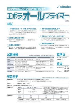 エポラオールプライマー:塗り替え用  プライマーとして最適!!