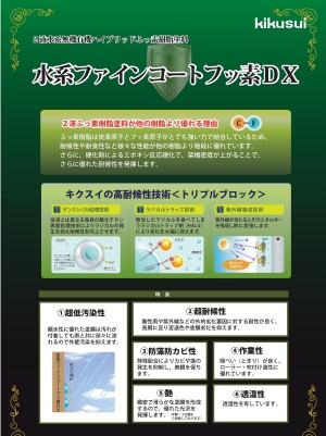 水系ファインコートフッ素DX:2液の水系無機有機ハイブリットふっ素樹脂塗料