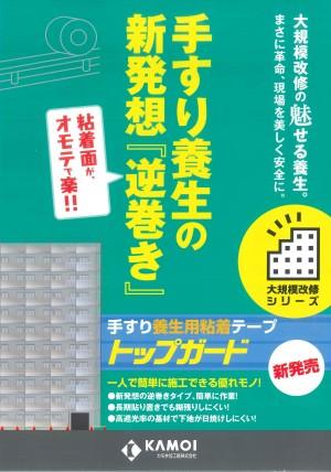 手すり養生用粘着テープ「トップガード」:手すり養生の新発想「トップガード」