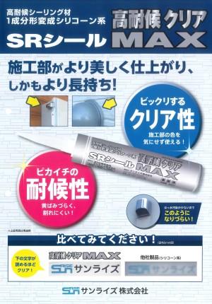 SRシール高耐候クリアMAX:接着性良好!透明性良好!施工部の色を気にせず使える!