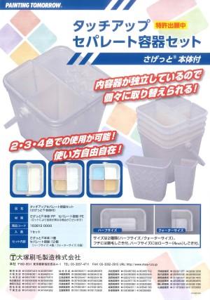 さげっとタッチアップセパレート容器:内容器が個々に取り替えられる♪