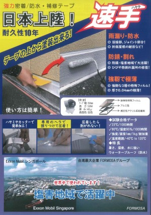 補修テープ速手:テープの上から塗装が出来る!!