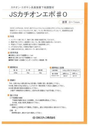 JSカチオンエポ♯0:早強タイプで短期間で強度発現!!
