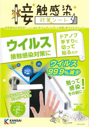接触感染対策シート:感染予防ドアノブ、手すりに切って貼るだけシート!