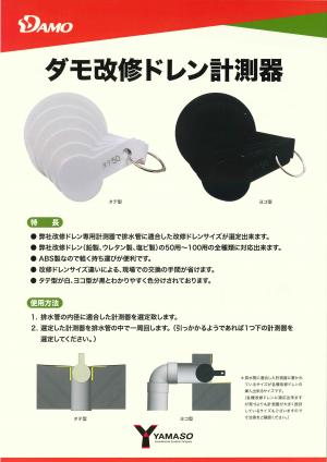 新発売ダモ改修ドレン計測器:専用計測器で排水管に適したサイズが選定出来ます
