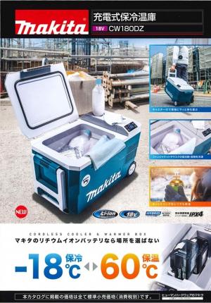 マキタ充電式保冷温庫:どこでも冷やす温める!マキタ充電式保冷温庫