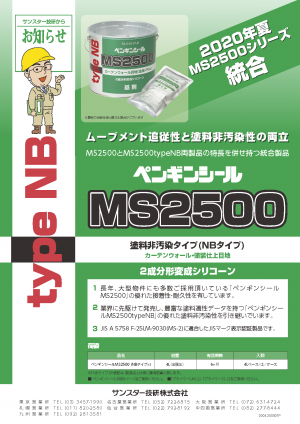 products-MS2500