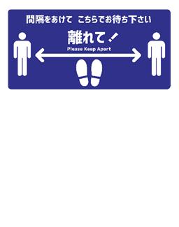 感染防止グッズ!!~フロアサインシール~:シールタイプで簡単貼付け!こちらでお待ち下さい