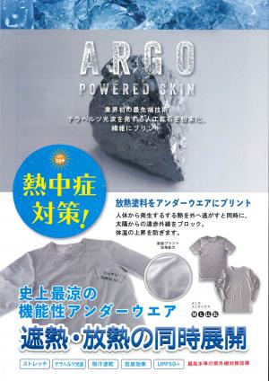熱中症対策 ARGOアンダーウエア:人体が発する熱を外部に放出、体温の上昇を防ぎます!