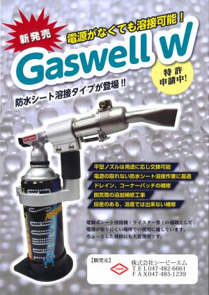 電源がなくても溶接可能!!Gaswell W:電源が取りにくい場所での使用に大変便利です♪